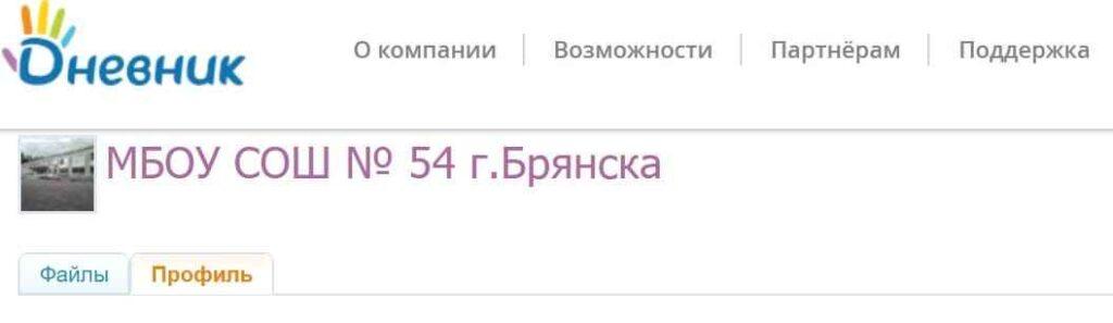 Электронный дневник школы 54 Брянск