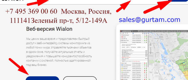 Авторизация для клиентов Виалон