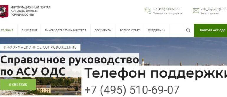 АСУ ОДС ЛК